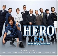 HERO・2014 第3話のあらすじ・感想
