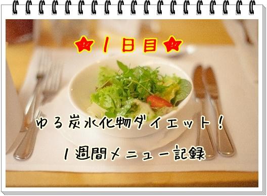 ゆる炭水化物ダイエット!1週間メニュー記録・1日目
