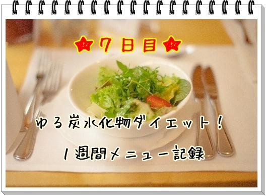 ゆる炭水化物ダイエット!1週間メニュー記録・7日目